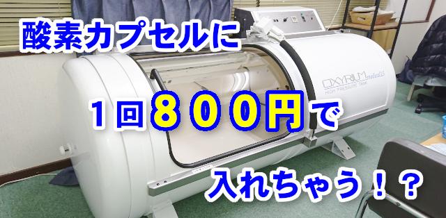 酸素カプセル1回800円