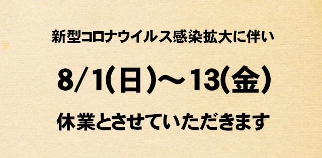 8/1(日)~13(金)休業のお知らせ