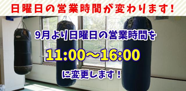 9月より日曜日の営業時間を11時~16時に変更いたします